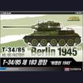 1:35 Academy 13295 Советский средний танк Т-34/85 (Берлин 1945г, завод №183)
