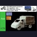 1:72 Alexminiatures A92 ГАЗ 3302 ранних выпусков (тент)