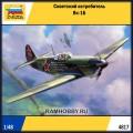 1:48 Звезда 4817 Советский истребитель Як-1Б