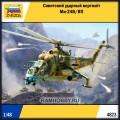 1:48 Звезда 4823 Советский ударный вертолёт Ми-24В/ВП