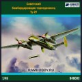 1:48 Xuntong model B48003 Советский бомбардировщик-торпедоносец Ту-2Т