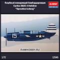 1:72 Academy 12545 Американский палубный пикирующий бомбардировщик Curtiss SB2C-4 Helldiver