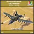 1:72 Italeri 1376 Американский штурмовик A-10A/C Thunderbolt II (Война в заливе)