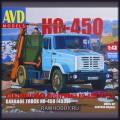 1:43 AVD Models 1258 Контейнерный мусоровоз КО-450 (4333)