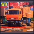 1:43 AVD Models 1273 Мусоровоз МКМ-4503 (43253)