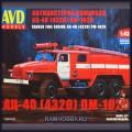 1:43 AVD Models 1300 Пожарная автоцистерна АЦ-40 (4320) ПМ-102В