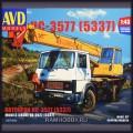 1:43 AVD Models 1367 Автокран КС-3577 (5337)