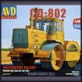 1:43 AVD Models 8002  Виброкаток СД-802