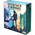 Hobby World 181933 Настольная  игра  Остаться в живых:  Неизведанные земли