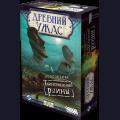Hobby World 915045 Дополнение к настольной игре Древний Ужас: Таинственные руины