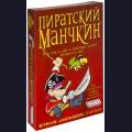 Hobby World 1090 Настольная карточная игра Пиратский Манчкин (2-е русское издание)