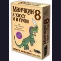 Hobby World 1199 Настольная карточная игра Манчкин 8  Дополнение В Хвост и в Гриву
