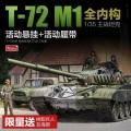 1:35  Amusing Hobby  35A038 Танк Т-72М1 (С Интерьером)