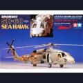 1:72 Tamiya 60706  Американский вертолёт Sikorsky SH-60 Seahawk