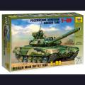 1:72  Zvezda  5020 Российский основной боевой танк Т-90