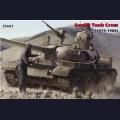1:35  ICM  35601 Советский танковый экипаж, 1979-1988г