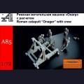 1:72 Alexminiatures A85 Римская катапульта с расчётом
