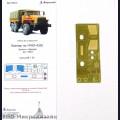 1:35 Микродизайн 035273 Набор фототравления бампера на модель Урал-4320 от Звезды