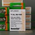 1:35  MasterClub  MTL35023 Наборные металлические траки для Т-34/85 и СУ-100 образца 1943г,
