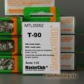 1:35  MasterClub  MTL35052 Наборные металлические траки для Т-90