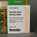 1:35  MasterClub  MTL35054 Наборные металлические траки для ИС-4