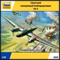 1:48 Звезда 4809 Советский пикирующий бомбардировщик Пе-2