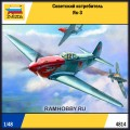 1:48 Звезда 4814 Советский истребитель Як-3
