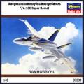 1:48 Hasegawa 07239 Американский палубный истребитель F/A-18E Super Hornet