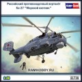 1:48 Hobby Boss 81739 Российский противолодочный вертолёт Ка-27