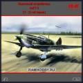1:48 ICM 48093 Советский истребитель ЛаГГ-3 (7 - 11-ой серии)