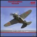 1:48 ICM 48098 Советский истребитель И-16 тип 28