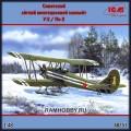 1:48 ICM 48251 Советский лёгкий многоцелевой самолёт У-2 / По-2