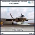 1:48 Kitty Hawk KH80132 Американский истребитель 5-го поколения F-35C Lightning II
