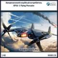 1:48 Kitty Hawk KH80135 Американский палубный истребитель XF5U-1 Flying Pancake