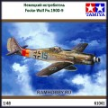 1:48 Tamiya 61041 Немецкий истребитель Focke-Wulf Fw.190D-9