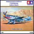 1:48 Tamiya 61044 Американский истребитель P-51D Mustang (война в Корее)