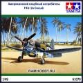 1:48 Tamiya 61070 Американский палубный истребитель F4U-1A Corsair