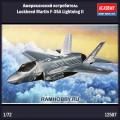 1:72 Academy 12507 Американский истребитель 5-го поколения Lockheed Martin F-35A Lightning II