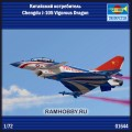 1:72 Trumpeter 01644 Китайский истребитель Chengdu J-10S Vigorous Dragon