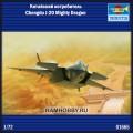 1:72 Trumpeter 01665 Китайский истребитель 5-го поколения Chengdu J-20 Mighty Dragon