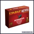 Hobby World 915083 Настольная игра Взрывные котята